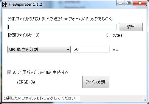 FileSeparatar-001