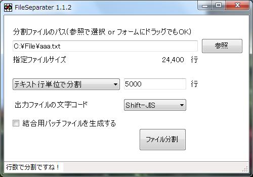 FileSeparatar-013